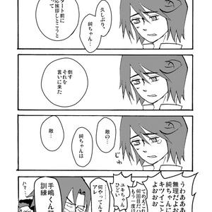 純ちゃんなんか大嫌い!!