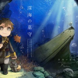 深海の墓守