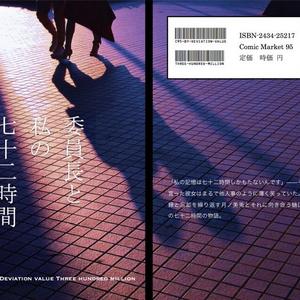 【C95新刊】委員長と私の七十二時間