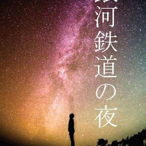 銀河鉄道の夜(楓と美兎ファンブック)