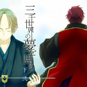 【完売御礼】三千世界の夢を見る 下ノ弐