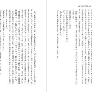 七倉小春の初恋にまつわる感情録