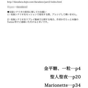 (DL版)だらっとくとぅるふ ぱーと、つー ~majiでSANへるごびょうまえ~
