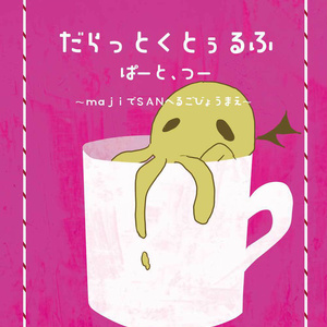 (冊子・数量限定)だらっとくとぅるふ ぱーと、つー ~majiでSANへるごびょうまえ~