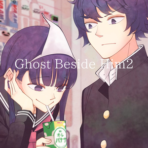 Ghost Beside Him 02