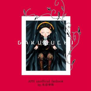 イラスト本『GAKUBUCHI』