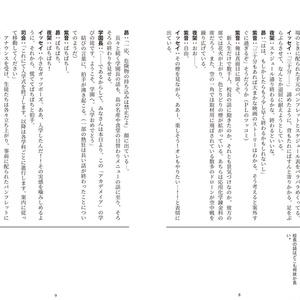 シノビガミ リプレイ&シナリオ「きみのてのステラ」