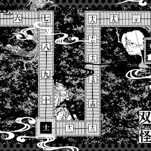 シノビガミ シナリオ「双六怪談」