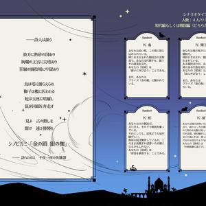 シノビガミ リプレイ&シナリオ「金の鎖 銀の枷」データ版