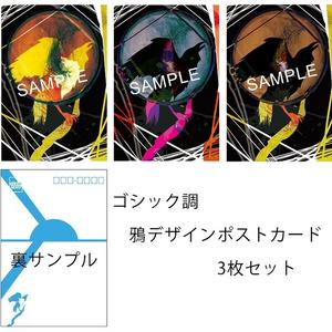 ゴシック調 鴉デザインポストカード 3枚セット