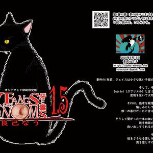 【創作BL小説】牙と毒 第1.5巻 オンデマンド印刷限定版