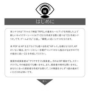 【CoCシナリオ】眸