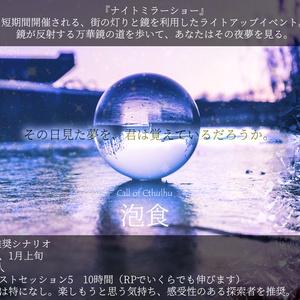 【CoCシナリオ】泡食