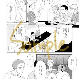 Sensei!(3)machibito ha furikaeru_