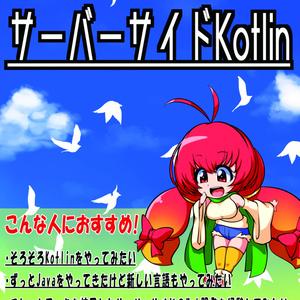 【DLカード用】入門!実践!サーバーサイドKotlin