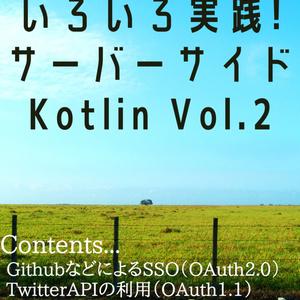いろいろ実践!サーバーサイドKotlin Vol.2
