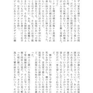 ライフ・イズ・ビューティフル!