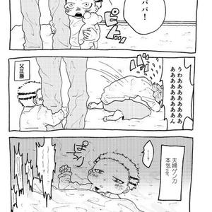 RTS!!9 岩及+京谷 家族パロ
