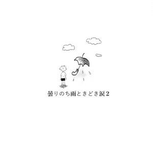 《創作BL》曇りのち雨ときどき涙2