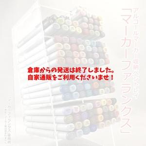 マーカーファランクス(BOOTHさん倉庫より発送)