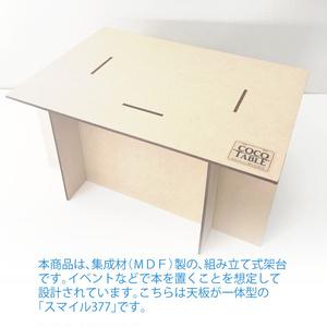 ココテーブル「スマイル377」