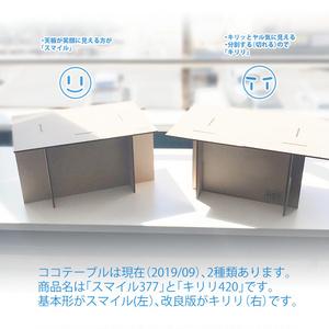ココテーブル「キリリ420」