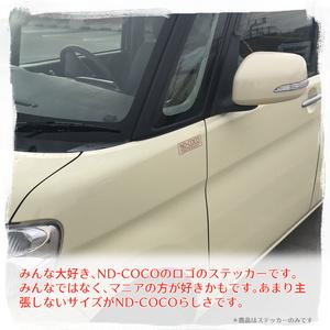 ND-COCO ステッカー