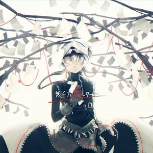 【アルバムCD】 幾千万ラヴレターズ  un:c【特典付き】