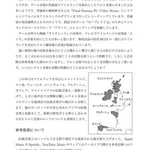 ケルト音楽のメロディー1 音階と旋律法【ケルト音楽研究本】