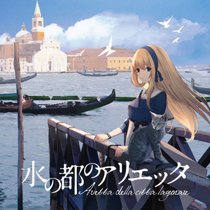 水の都のアリエッタ ― Arietta della città lagunare【日常系BGMアルバム】