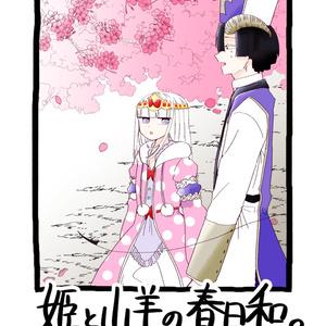 姫と山羊の春日和。