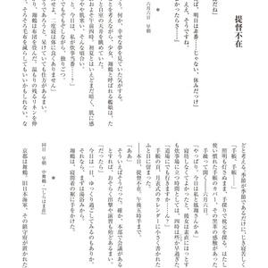 【艦これ二次小説】海浜の鶴Web公開版