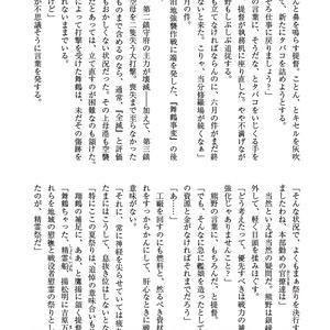 【艦これ二次小説】野辺の隘路に Web公開版