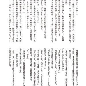 【艦これ二次小説】平衡解のシャングリ・ラ
