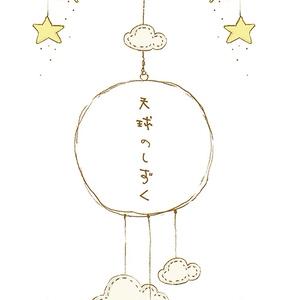 【こぎなき】天球のしずく