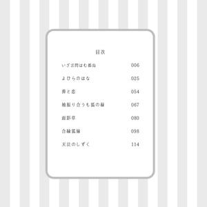 【こぎなき】狐福【再録本】