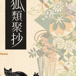 【こぎなき】狐類聚抄