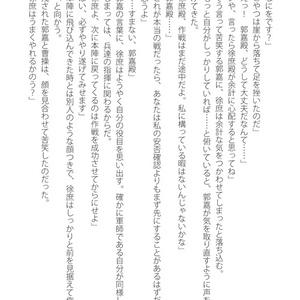 【操嘉】白眉