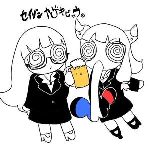 【C96販売DL】セイゾンカゲキビョウ