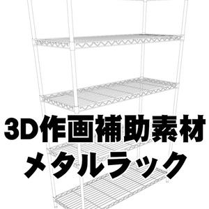 描画補助3D素材その7:メタルラック
