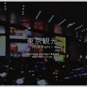 [訳あり] 東京観光 2019 Night i