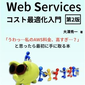 Amazon Web Servicesコスト最適化入門 第2版