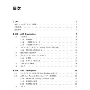 【サンプル版】Amazon Web Servicesコスト最適化入門 マルチアカウント編