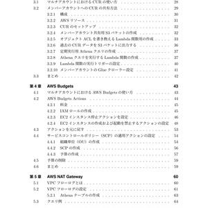 Amazon Web Servicesコスト最適化入門 マルチアカウント編