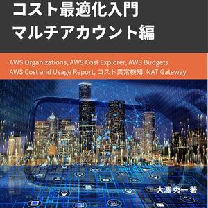 【ダウンロードカード版】Amazon Web Servicesコスト最適化入門 マルチアカウント編