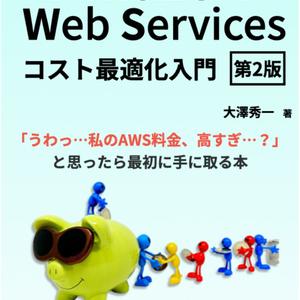 【ダウンロードカード版】Amazon Web Servicesコスト最適化入門 第2版