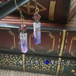 魔法薬の小瓶🔯耳飾り