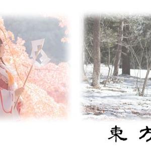 東方霊夢抄