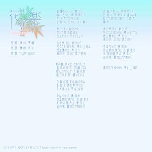 「花遊楽」 - 『エルフ湯へようこそ』テーマソング