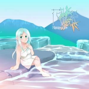 「花遊楽」 - 『エルフ湯へようこそ』テーマソング CD版